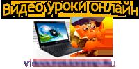 Видео уроки онлайн